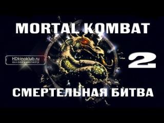 Мортал Комбат 2 / Смертельная Битва 2 (1997)